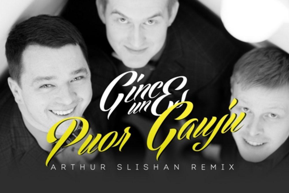 """Izveiduots remikss grupys """"Ginc un Es"""" dzīsmei """"Puor Gauju"""""""