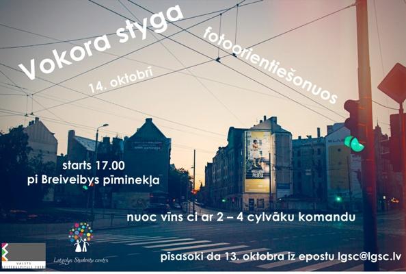 vokora-styga_1